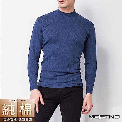 男內衣 純棉 長袖高領內衣  藍色 MORINO