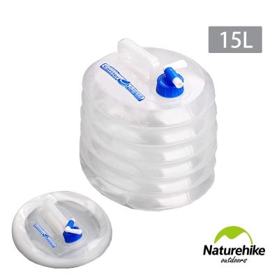 Naturehike 手提式 戶外野營專業摺疊水桶 儲水桶 15L