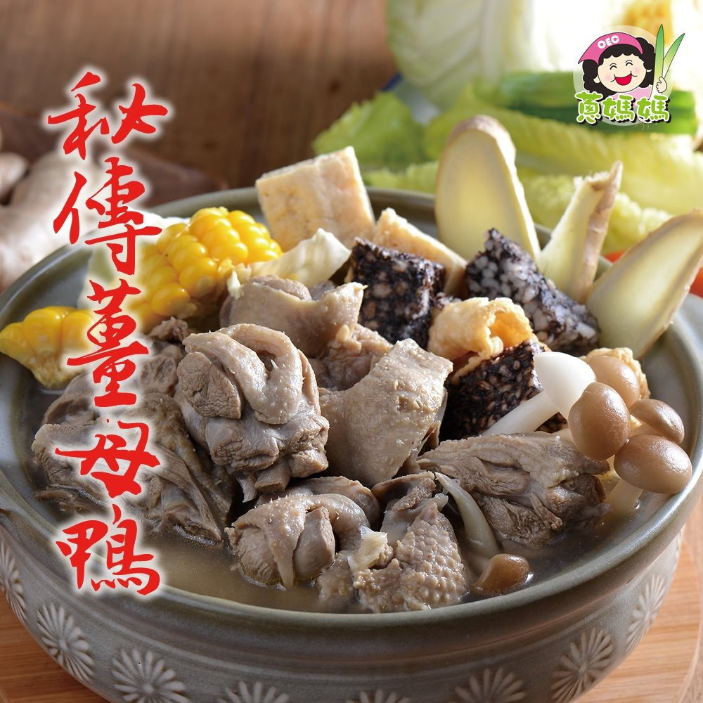 蔥媽媽 秘傳薑母鴨養生火鍋*4鍋(1500g/鍋+菜盤300g)