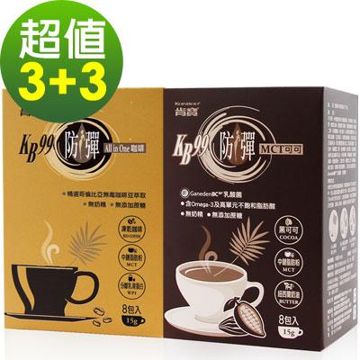 美式KANBOO 防彈咖啡 防彈可可6件組(8包/盒、各3盒)