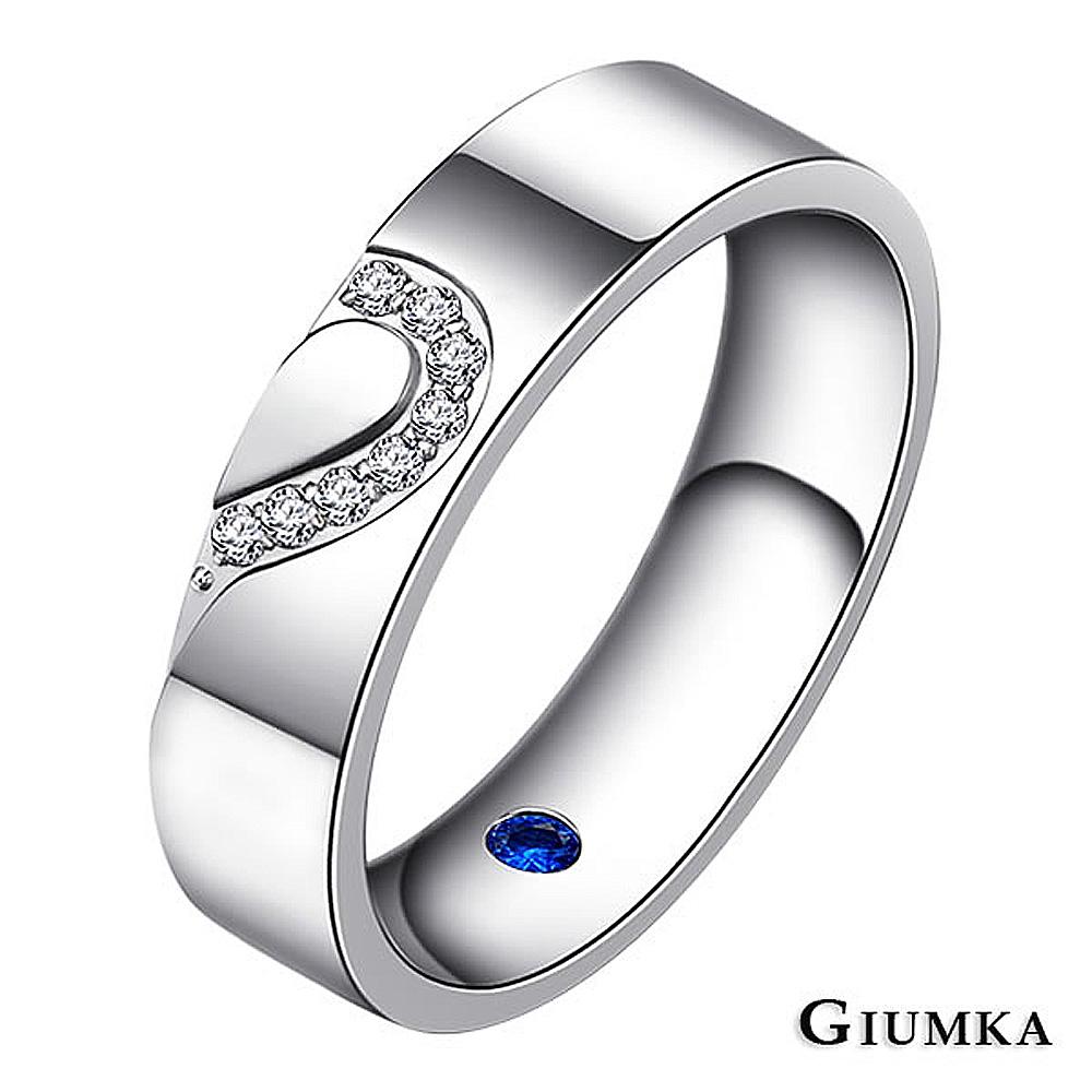 GIUMKA情侶白鋼戒指 把愛藏起來 寬版男戒
