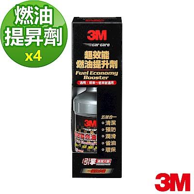 (超值四入組) 3M 超效能燃油提昇劑