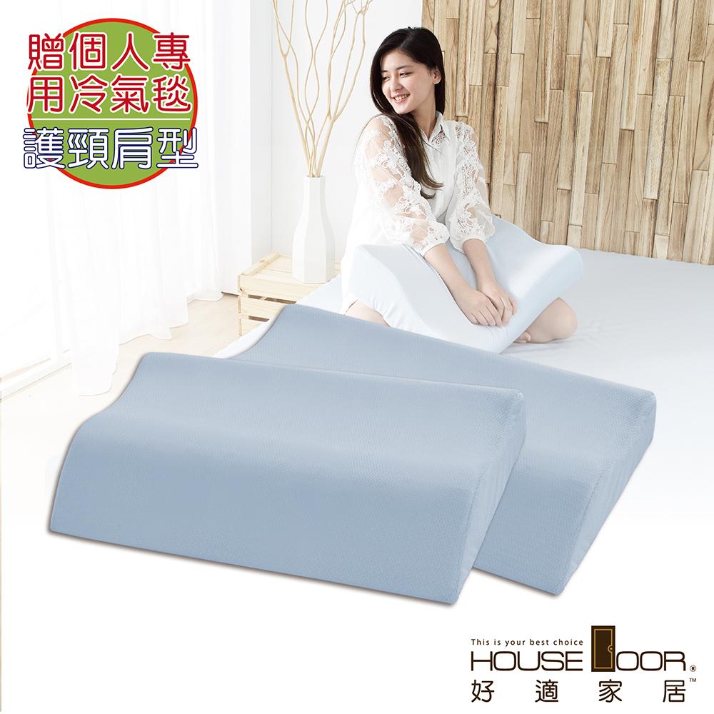 House Door涼感纖維布 親水性涼感釋壓記憶枕-護頸肩型-贈冷氣毯(2入)