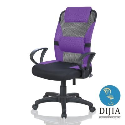 椅子夢工廠 POP辦公椅/電腦椅(八色任選)