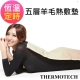 THERMOTECH五層羊毛熱敷墊-大 product thumbnail 1