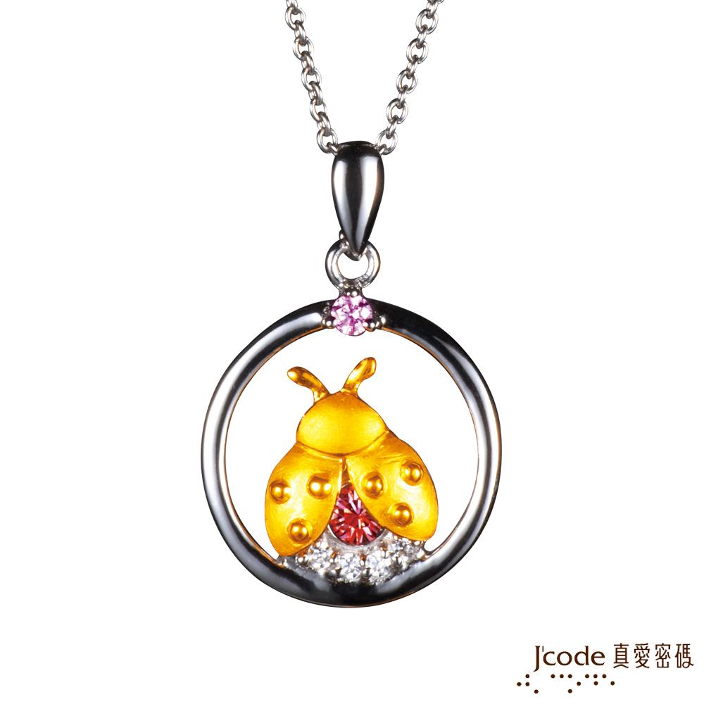 J'code真愛密碼金飾 點點幸福 純金+925純銀墜飾