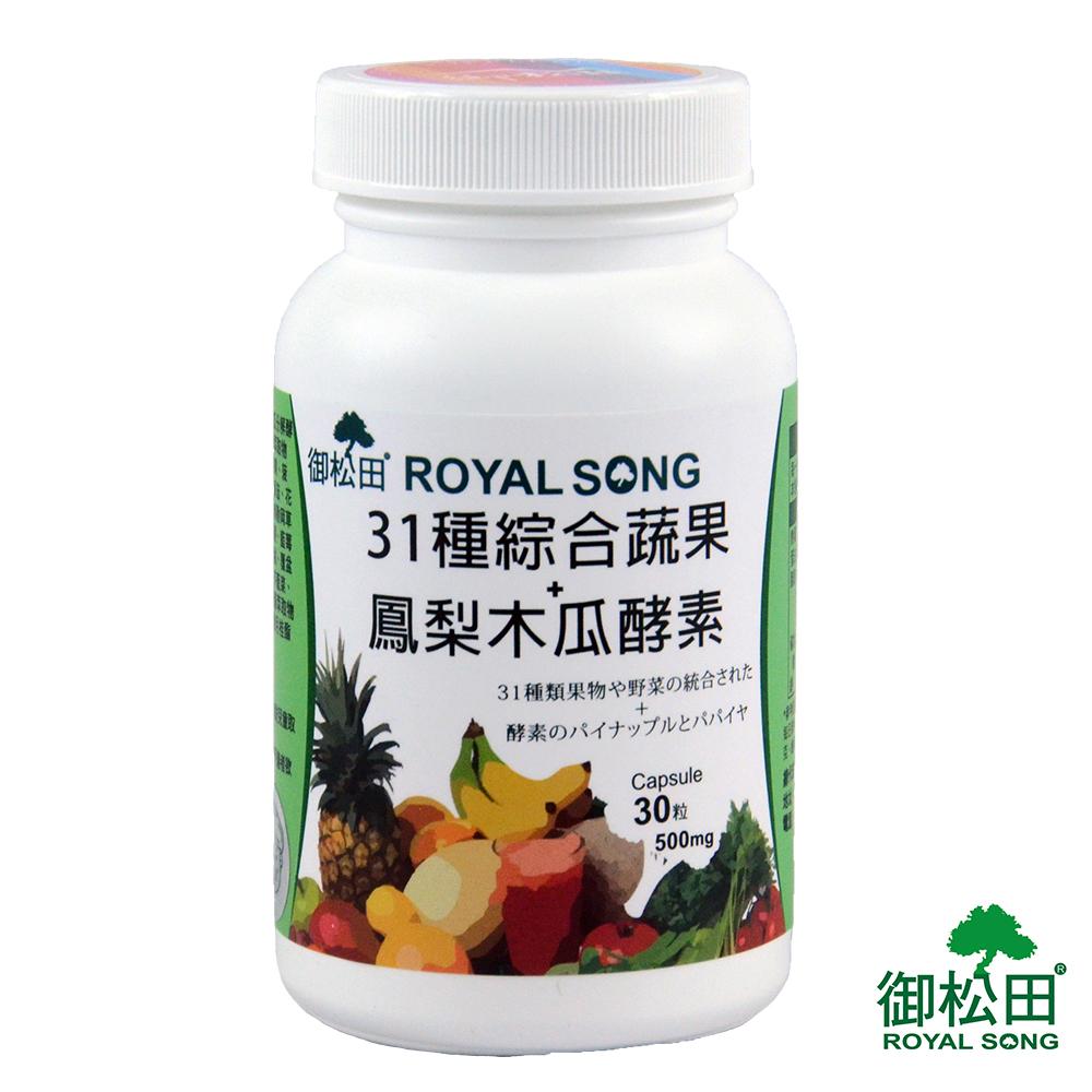 御松田 SOD31種綜合蔬果+鳳梨木瓜酵素(30粒/瓶)-1瓶