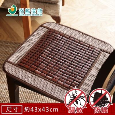 格藍傢飾 驅蚊防蹣麻將竹餐椅墊43*43