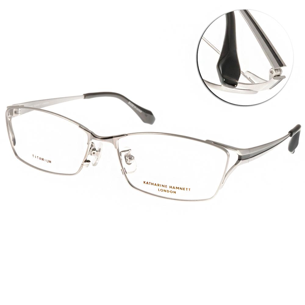 KATHARINE HAMNETT眼鏡 日本工藝鈦金屬系列/銀#KH9128 C01