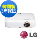 LG 行動隨身LED微投