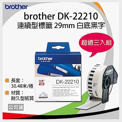 【三入組】brother原廠連續標籤帶 DK-22210 (29mm白底黑字30.48米)