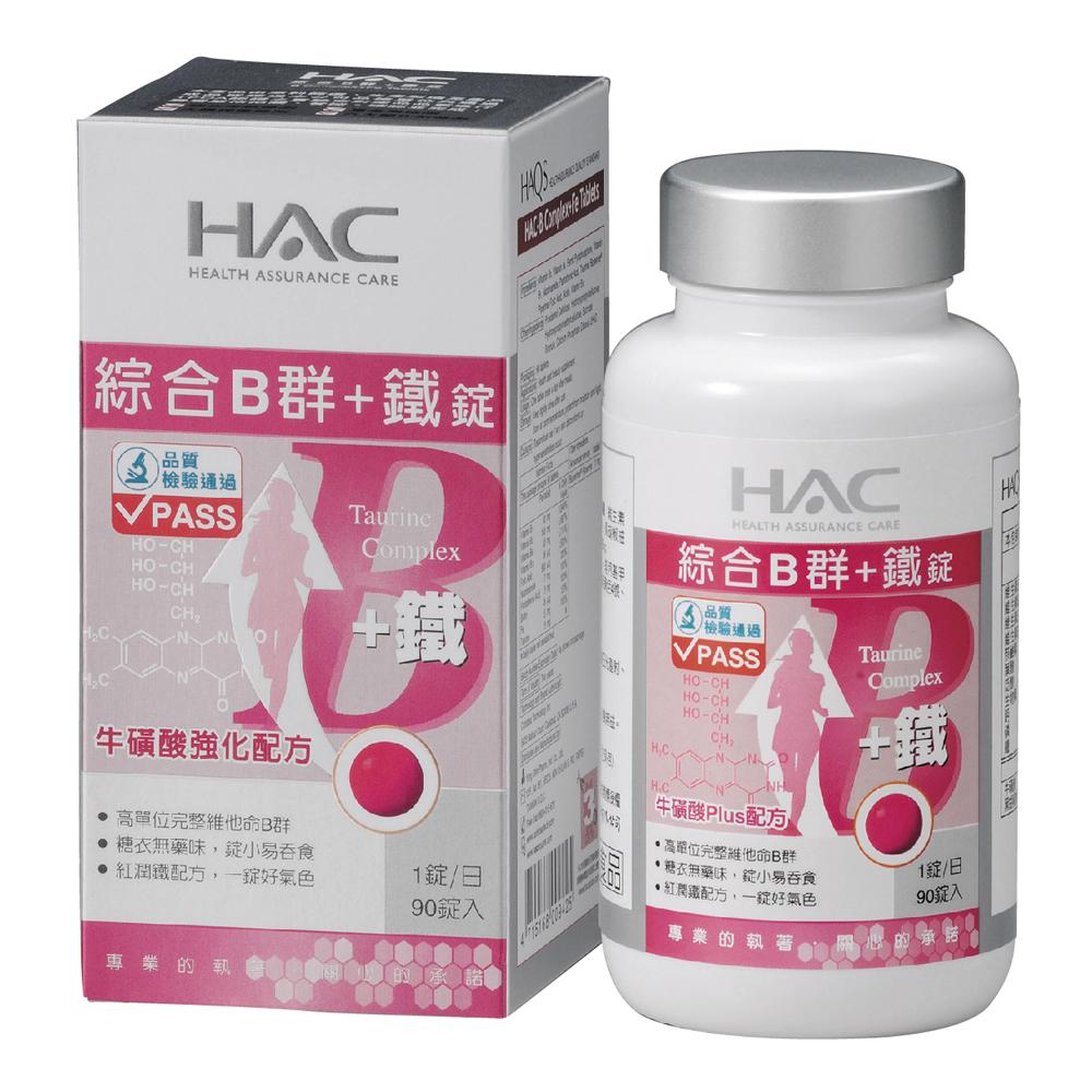 《HAC》綜合維他命B群+鐵錠(90錠)