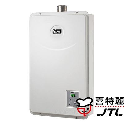 喜特麗 JT-H1622 數位恆溫無氧銅水箱16L強制排氣熱水器