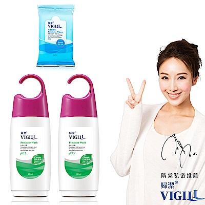 VIGILL 婦潔 日常潔淨 私密沐浴露 2瓶特惠組(220ml/瓶X2送生理潔舒巾X1)