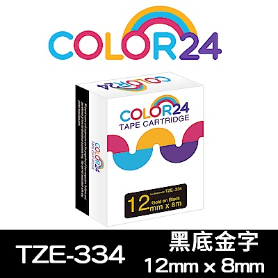Color24 for Brother TZe-334 黑底金字相容標籤帶(寬度12mm)