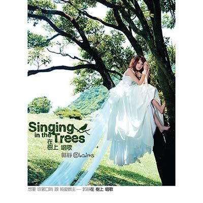 郭靜 / 在樹上唱歌 1CD