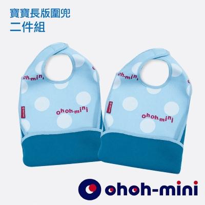 ohoh-mini 孕婦裝 夾心派 防水長版圍兜 (2件組)