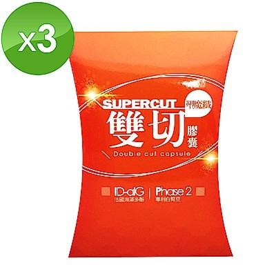 SUPERCUT塑魔纖 雙切膠囊3盒