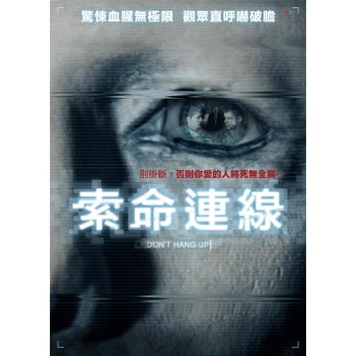 索命連線  DVD
