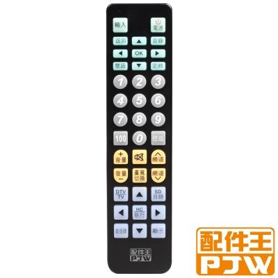 PJW配件王 新力專用型電視遙控器 RC-SO2