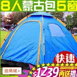 全自動8人快速折疊露營