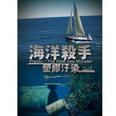 海洋殺手:塑膠汙染 DVD