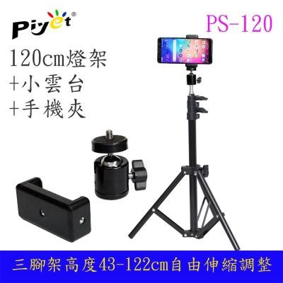 Piyet 多功能三腳拍攝支架組合(PS-120)