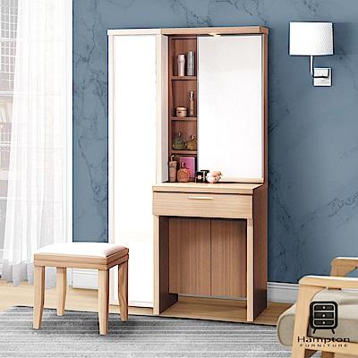 漢妮Hampton歐格登系列2尺化妝桌椅組-58x39.5x166.7cm