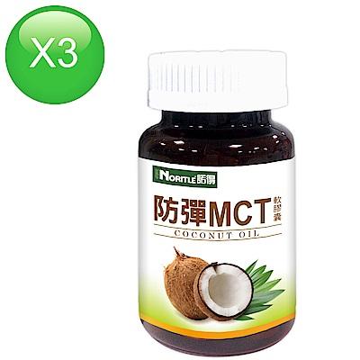 諾得防彈MCT軟膠囊(60粒X3瓶)
