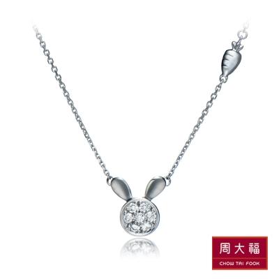 周大福 小心意系列 雪銀白兔鑽石 18 白K金項鍊