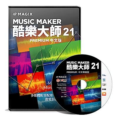 MusicMaker 酷樂大師 21 中文盒裝版