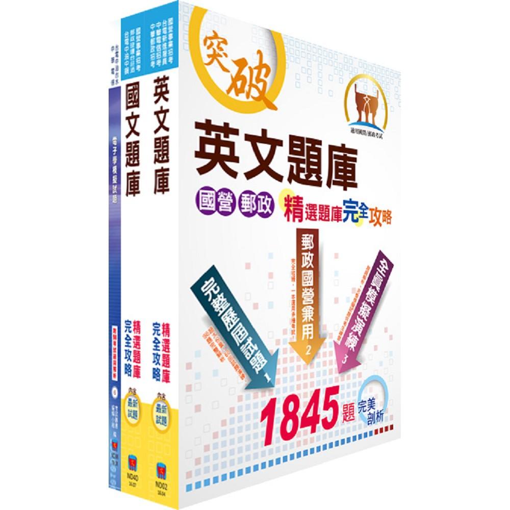 臺灣菸酒從業評價職位人員(電子電機)精選題庫套書(不含自動控制)(贈題庫網帳號、雲端課程)