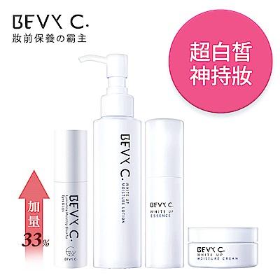 BEVY C. 極淬美白系列全方位組