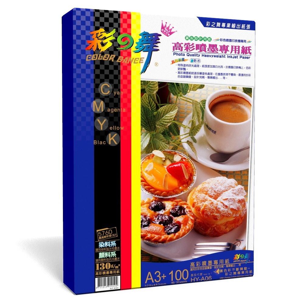 彩之舞 A3+ 防水高彩 噴墨專用紙 HY-A06 500張
