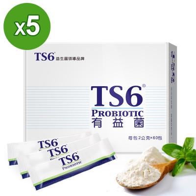 TS6有益菌(2g/包,60包/盒)x5盒