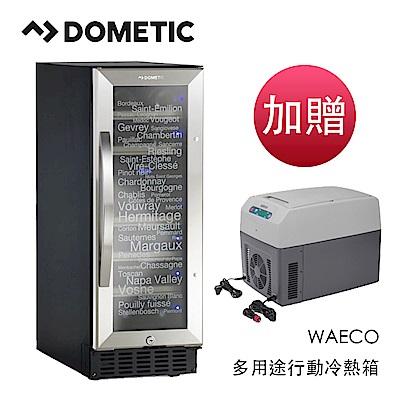 DOMETIC 單門雙溫專業酒櫃 S17G