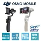 DJI Osmo Mobile 手機雲台 銀色(飛隼公司貨)
