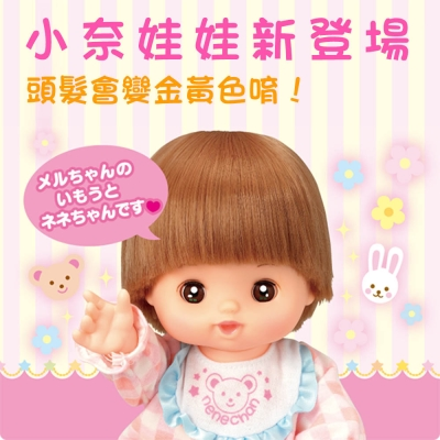 Amuzinc酷比樂 小美樂娃娃系列 小奈娃娃組 51212