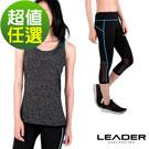 LEADER 女性運動機能服飾  換季出清  任選2件出貨