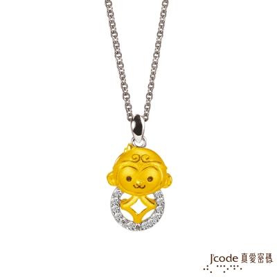 J code真愛密碼金飾 招財猴黃金/純銀墜子 送項鍊