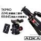 AOKA TKPRO-224L+KK44S頂