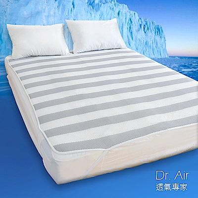 Dr.Air透氣專家 3D特厚透氣涼墊 灰白線條 單人3.5尺