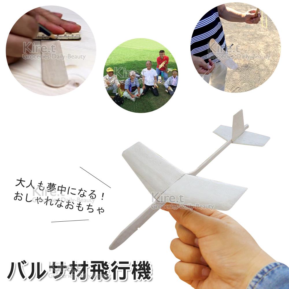 超值2入 kiret DIY 飛高高 木質飛機 益智玩具