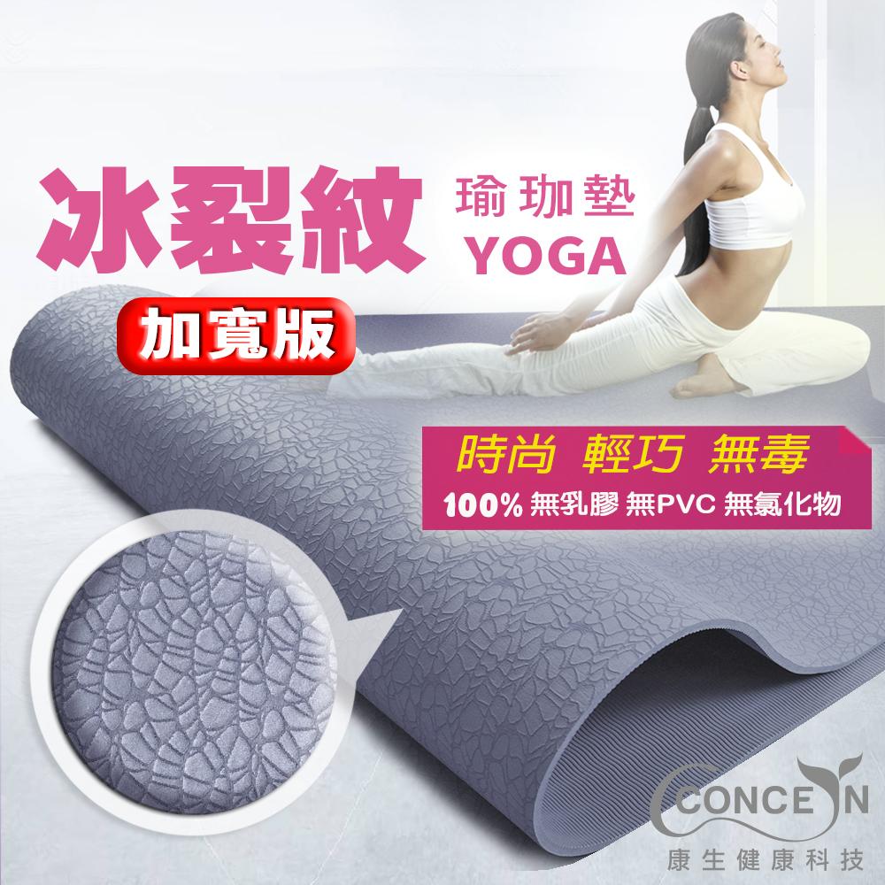 Concern 康生 冰裂紋瑜珈墊 運動墊 防滑無味 附背袋束繩 寬版灰色-YG-039