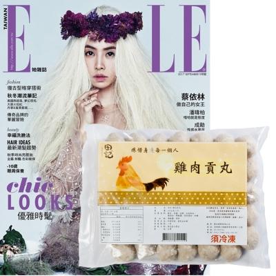 ELLE雜誌 (1年12期) 贈 田記雞肉貢丸 (3包)