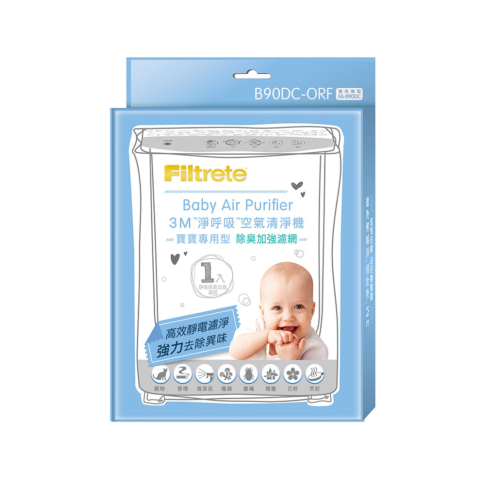 3M 淨呼吸寶寶專用型空氣清淨機專用除臭加強濾網B90DC-ORF 驚喜價
