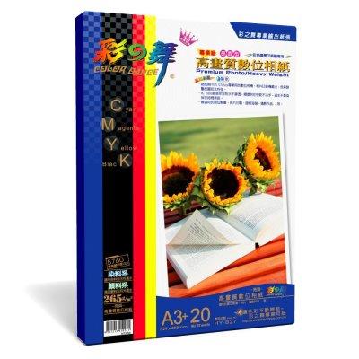 彩之舞 A3+ 亮面高畫質數位相紙HY-B27--40張