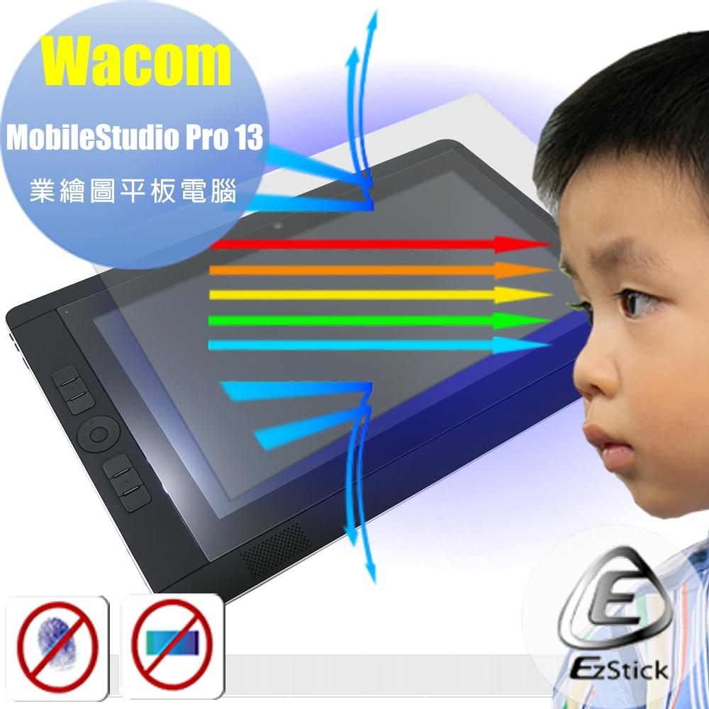 EZstick Wacom MobileStudio DTHW 1310 防藍光螢幕貼