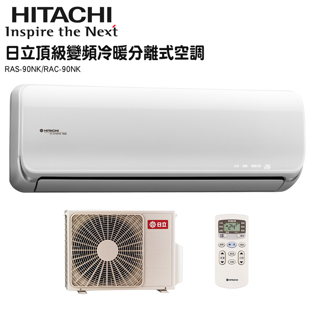 日立變頻冷暖頂級型RAS-90NK RAC-90NK