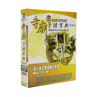 亞洲商用軟體 寺廟管理寶典實用百年版